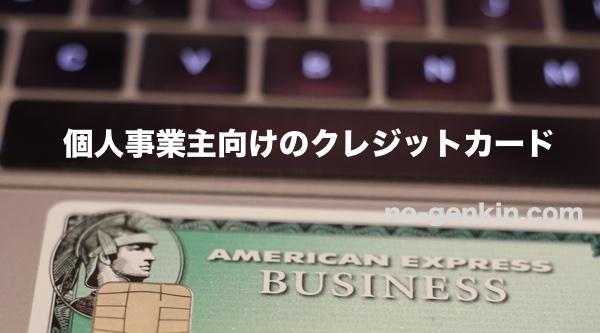 個人事業主向けのクレジットカード