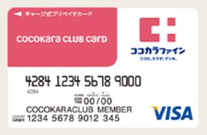 ココカラクラブカード