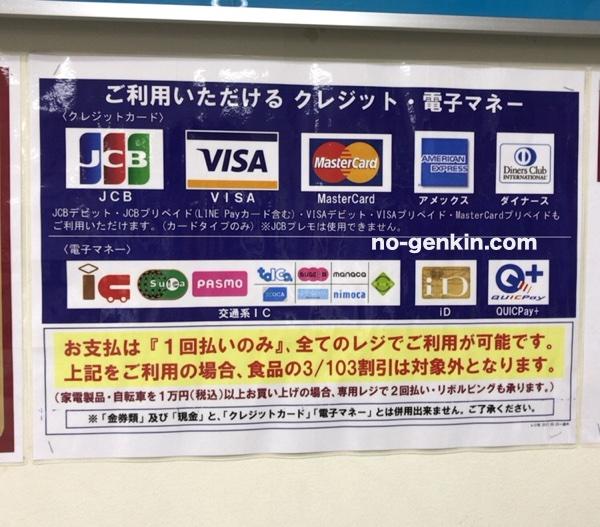 OKストアで使えるクレジットカードと電子マネー