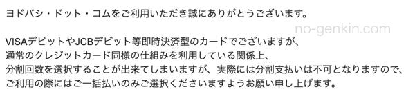 ヨドバシ・ドット・コムでデビットカード払い(一括払いを選択)