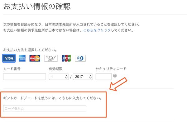 Apple MusicでiTuneカード払い