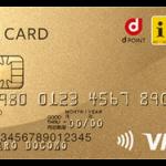 dカード GOLD(docomoのケータイ料金の支払いで高還元率)