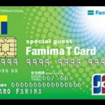 ファミマTカード(ファミマでTポイントを貯めるならコレ)