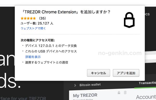 TrezorのChrome用の拡張機能のインストールを実行