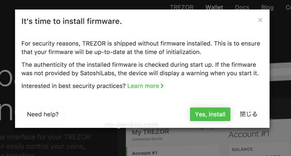 TREZORのファームウェアをインストールすることに同意