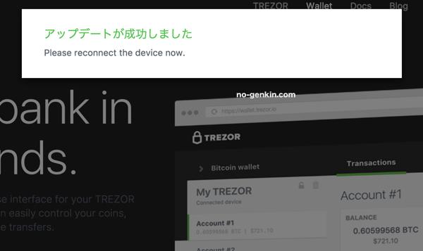 Trezorのファームウェアのインストールが成功