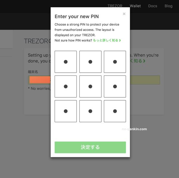 TREZORで新しいPINを設定(PC側)