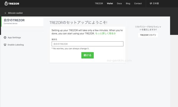 TREZORのセットアップ画面