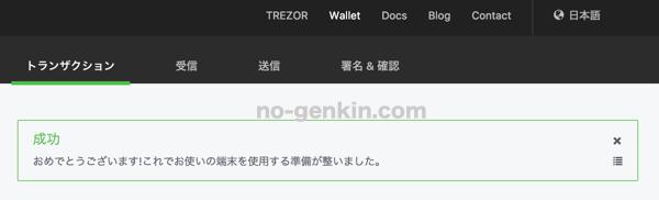 TREZORの設定完了