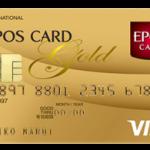 エポスゴールドカード(年会費無料で空港ラウンジ利用可能&ポイント還元率アップ)
