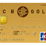 JCBゴールド(JCBゴールド ザ・プレミアに進化するカード)