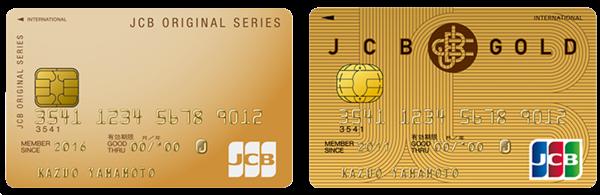 JCBゴールドのデザインを選択(WEB限定)