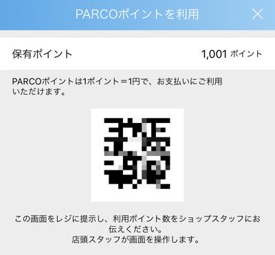 PARCOポイントの利用