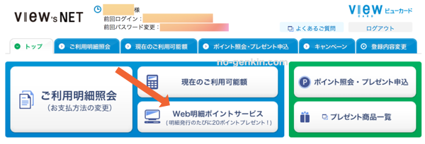 View's Netに朧銀をしてWEB明細ポイントサービスに登録