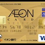 イオンゴールドカード(イオンラウンジの利用権利がもらえる年会費無料のゴールドカード)