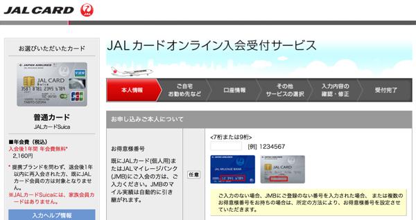 JALカードSuicaの申込画面