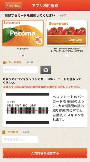 セイコーマートのアプリにペコマカードを登録