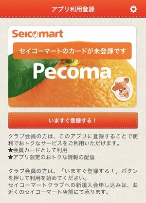 セイコーマートアプリ