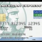 セゾンパール/ブルー・アメリカン・エキスプレス・カード(年会費無料で持てるAMEX)