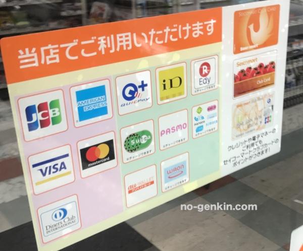 セイコーマートで使える電子マネーと国際ブランドのアクセプタンスマーク