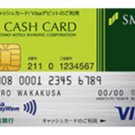 SMBCデビット(2種類の非接触決済が付帯した三井住友銀行のデビットカード)