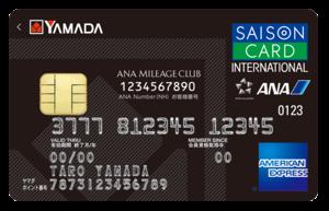 ヤマダLABI ANAマイレージクラブカード《セゾン》アメリカン・エキスプレス・カード