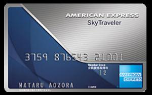 アメリカン・エキスプレス・スカイトラベラー・カード