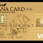 ANA VISAワイドゴールドカード(ANAマイルをコストパーフォマンスよく貯める)