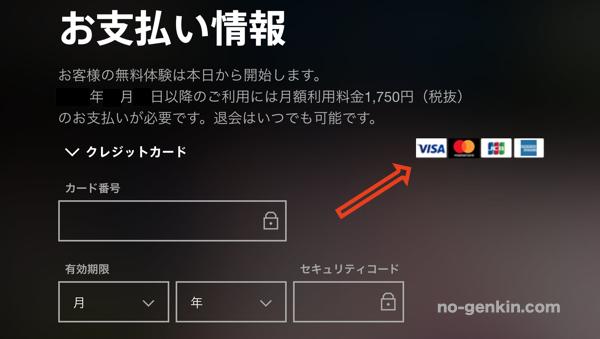 DAZNのクレジットカード登録画面