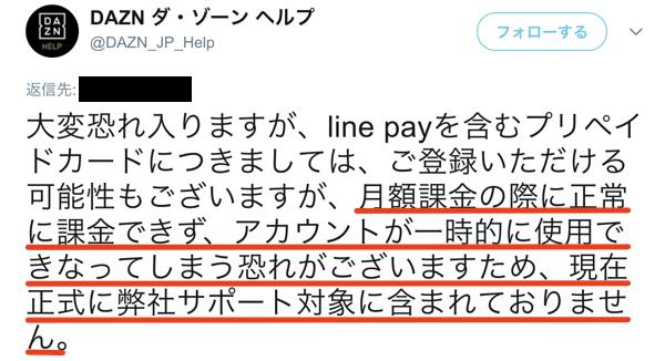 DAZNでLINE Payカード払いは可能だがサポート対象外