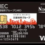 三菱地所グループカード(高還元率&プレミアム・アウトレットなどでの優待でお得なカード)