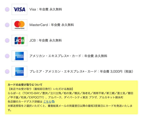 三井ショッピングパークカード《セゾン》の国際ブランドを選択