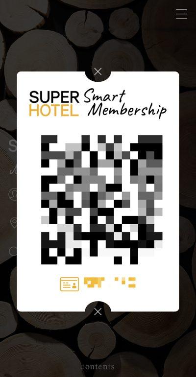 スーパーホテルのデジタル会員証