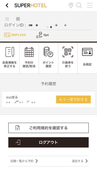 スーパーホテルの公式アプリ