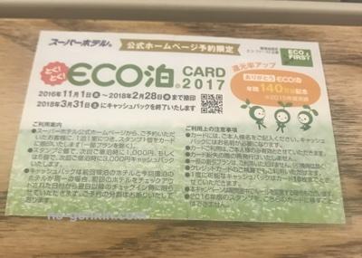 スーパーホテルのとくとくECO泊カード