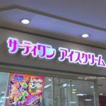31アイスクリーム(サーティーワンアイスクリーム)