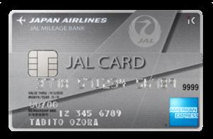 JALアメリカンエキスプレスプラチナカード