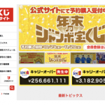 宝くじ(公式サイト)