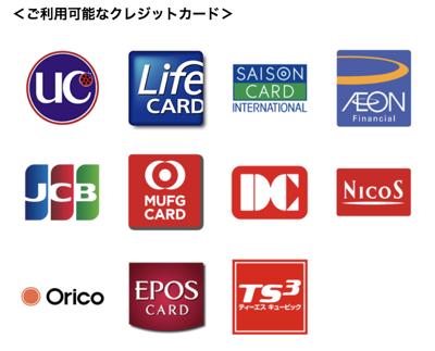宝くじ公式サイトで利用可能なクレジットカード