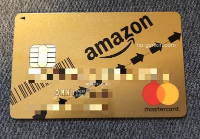 Amazon Mastercard ゴールドカード