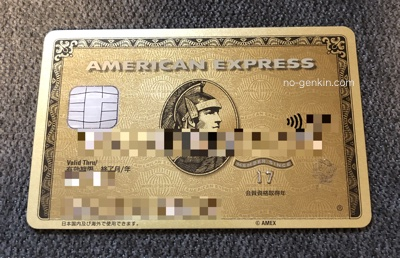 American Express ゴールドカード