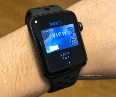 Apple Watchで支払い