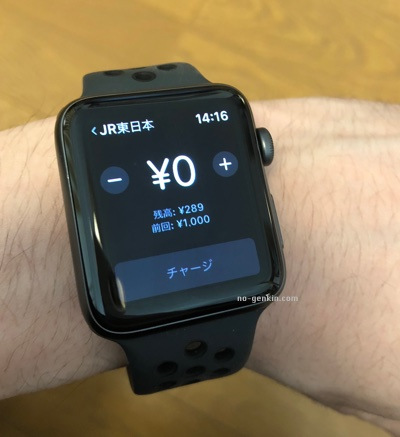Apple WatchでSuicaにチャージ