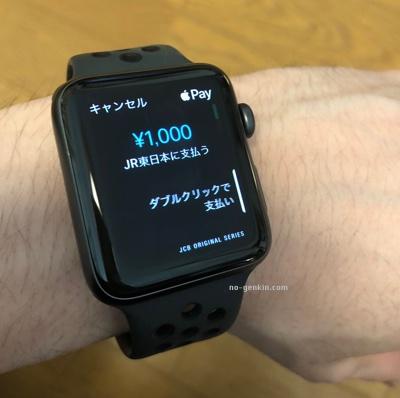 Apple WatchでSuicaへチャージ(ダブルクリックで支払い)