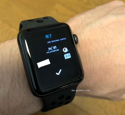 Apple WatchからSuicaチャージ完了