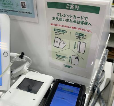 東急ハンズでのクレジットカードの支払い方法