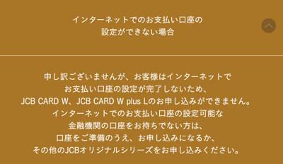 JCB CARD Wはオンライン口座設定が必須