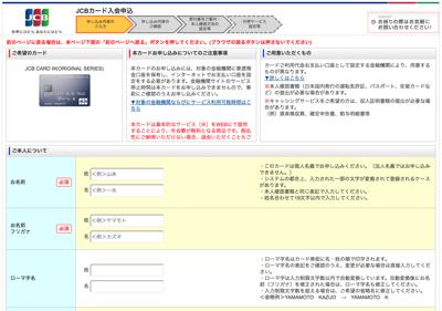 JCB CARD Wの各種情報入力画面