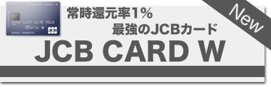 JCB CARD Wの詳細ページ