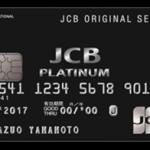 JCBプラチナ(国際ブランドのJCBが発行するステータス&コスパ抜群のプラチナカード)